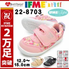 IFME イフミー/22-8703/IFME LIGHT/イフミー ライト/キッズ ベビー 子供靴 スニーカー ローカット 運動靴 マジックテープ ベルクロ