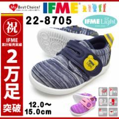 IFME イフミー/22-8705/IFME LIGHT/イフミー ライト/キッズ ベビー 子供靴 スニーカー ローカット 運動靴 マジックテープ ベルクロ