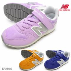 new balance ニューバランス   KV996 BRY BYY BBY    キッズ ジュニア 子供靴 スニーカー ローカット レースアップ 紐靴 ゴムひも 運