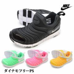 NIKE ナイキ/ /343738 309/625/806 /DYNAMO FREE PS/ダイナモフリーPS /キッズ ジュニア 子供靴 スニーカー スリッポン 運動靴 カジ