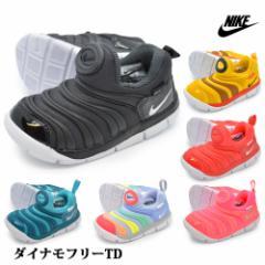 NIKE ナイキ/ /343938 013/424/425/620/624/703 /DYNAMO FREE TD/ダイナモフリーTD /キッズ ベビー 子供靴 スニーカー スリッポン 運