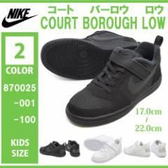 NIKE ナイキ/870025/COURT BOROUGH LOW(コートバーロウロウ)/キッズ ジュニア 子供靴 スニーカー ミドルカット ハイカット 紐靴 ゴム