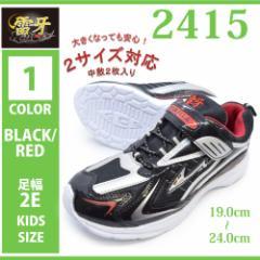 雷牙 bySHOCK ライガ ショック/2415/キッズ ジュニア 子供靴 スニーカー ローカット レースアップ 紐靴 ゴムひも 運動靴 マジック
