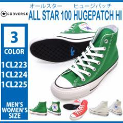 converse コンバース/1CL223/1CL224/1CL225/ALL STAR 100 HUGEPATCH HI(オールスター100 ヒュージパッチ HI)/ユニセックス メンズ レ