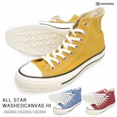 converse コンバース   1SC052 1SC053 1SC054  ALL STAR WASHEDCANVAS HI オールスター ウォッシュドキャンバス ハイ  ユニセックス