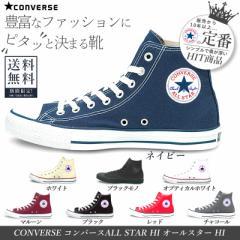 converse コンバース ALL STAR HI オールスター HI 定番 スニーカー ハイカット ユニセックス メンズ レディース