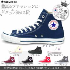 converse コンバース/ / /ALL STAR HI オールスター HI 定番  スニーカー ハイカット /ユニセックス メンズ レディース スニーカー