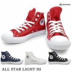 converse コンバース     ALL STAR LIGHT HI オールスター ライト HI  ユニセックス メンズ レディース スニーカー ハイカット レ