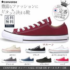 CONVERSE コンバース ALL STAR 定番 OX オールスター ユニセックス メンズ レディース スニーカー