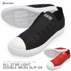 converse コンバース     ALLSTAR LIGHT DOUBLE MESH SLIP OX オールスター ライト ダブル メッシュ オックス  レディース スニーカ
