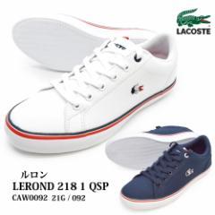 LACOSTE ラコステ   CAW0092 21G 092  LEROND 218 1 QSP ルロン 218 QSP  レディース スニーカー ローカット 靴 紐靴 運動靴 学生 中