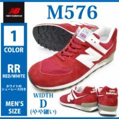 new balance ニューバランス/M576 RR/メンズ スニーカー ローカット レースアップシューズ 紐靴 運動靴 ランニング ジョギング ウォ