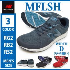 new balance ニューバランス MFLSH RG2 RB2 RS2 メンズ スニーカー ローカット レースアップシューズ 紐靴 運動靴 ランニング ジョギ