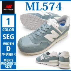 new balance ニューバランス/ML574 SEG/メンズ スニーカー ローカット レースアップシューズ 紐靴 運動靴 ランニング ジョギング ウ