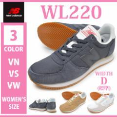 new balance ニューバランス/WL220 VN/VS/VW/レディース スニーカー ローカット レースアップシューズ 紐靴 運動靴 ランニング ジョ