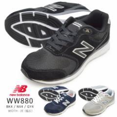 new balance ニューバランス   WW880 BK4 NV4 GY4    レディース スニーカー ローカット ウォーキングシューズ 紐靴 運動 靴 ランニ