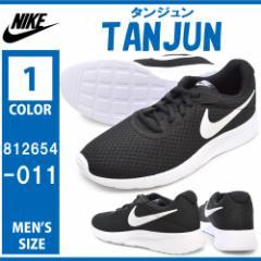 NIKE ナイキ/812654/TANJUN(タンジュン)/メンズ スニーカー ローカット レースアップシューズ 紐靴 運動靴 ランニング ジョギング ウ
