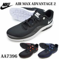 NIKE ナイキ/ /AA7396 001/004/401 /AIR MAX ADVANTAGE 2/エア マックス アドバンテージ 2 /メンズ スニーカー ローカット レースア
