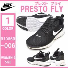 NIKE ナイキ/910569/PRESTO FLY(プレストフライ)/レディース スニーカー ランニング ローカット 紐靴 運動靴 レースアップシューズ