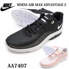 NIKE ナイキ/ /AA7407 001/600 /WMNS AIR MAX ADVANTAGE 2/ウィメンズ エア マックス アドバンテージ 2 /レディース スニーカー ロ