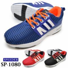 SPEEDER スピーダー   SP-1080    メンズ スニーカー ローカット レースアップシューズ 紐靴 運動靴 ランニング ジョギング ウォーキ