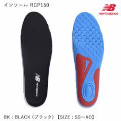 new balance ニューバランス   RCP150  インソール RCP150  ユニセックス インソール 中敷き メンズ レディース スニーカー 靴 お手