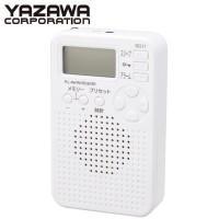 YAZAWA(ヤザワコーポレーション) ワイドFM対応 デジタルチューニングAM・FMポケットラジオ ホワイト RD11WH