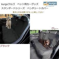 kurgoクルゴ ペット用カーグッズ スタンダードシリーズ ベンチシートカバー ブラック