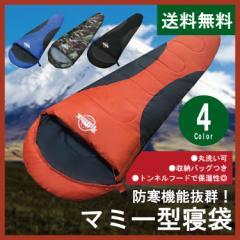 【送料無料】 寝袋 シュラフ スリーピングバッグ マミー型 コンパクト 軽量 丸洗い 最低使用温度-5度 収納袋 4カラー