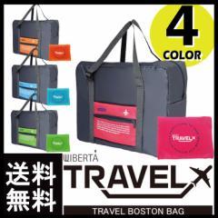 【送料無料】 折りたたみバッグ 旅行カバン ボストンバッグ キャリーオンバッグ コンパクト