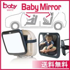 【送料無料】ベビーミラー インサイトミラー 鏡 車用 車内 アクリル鏡面 360度回転