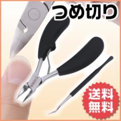 【送料無料】爪切り ニッパータイプ ネイルクリッパー ゾンデ付き ネイルケア