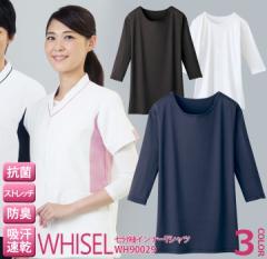 【即日発送】七分袖インナーTシャツ ホワイセル wh90029 半袖 女性用 レディース メンズ 男性 自重堂 メディカルウェア