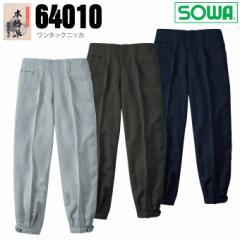SOWA 桑和 64010 ワンタックニッカ ヘリンボーン素材 ズボン 鳶服 【春夏素材】作業服 作業着 64010シリーズ