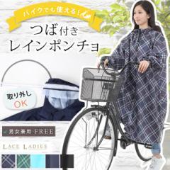 取り外し可 大きいつば 袖付き レインポンチョフリーサイズ 男女兼用 自転車 前開きジッパー レインコート ポンチョ
