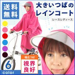 【送料無料】大きいつばの自転車 レインコート ポンチョ レインウェア レインポンチョ 袖あり レディース メンズ ポンチョ型 おしゃれ バ