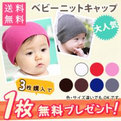 【送料無料】3枚購入で1枚無料プレゼント! ベビー ニット帽子 とんがり ニット帽 ツイスト ニット ニットキャップ キッズ 子供 赤ちゃん