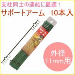 サポートアーム 外径11mm用 10本入 菜園 庭 支柱 栽培 花 野菜 補足 防止 トレリス