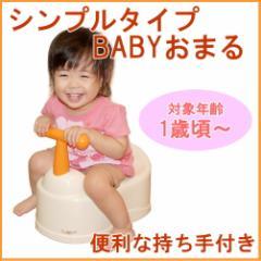 シンプルタイプ BABYおまる 【ベビー】【赤ちゃん】【幼児】【男の子】【女の子】【トイレトレーニング】【おまる】【オマル】【便座】