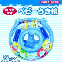 ベビー足入れ浮き輪 ブルー 53×53cm 取っ手付 【アウトドア】【レジャー】【海水浴】【ビーチ】【海】【プール】【赤ちゃん】【幼児