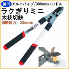 アルミパイプ300mmハンドル ラクぎりミニ 太枝切鋏 (OM-300) 日本製 プルーマン 太枝切りばさみ 高枝切り 剪定 軽量