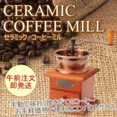 セラミックコーヒーミル (CC-0202) セラミック製 手動 グラインダー コーヒーメーカー 手挽き 挽く 豆挽き coffee