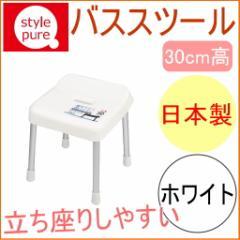 スタイルピュア バススツール30cm ホワイト (H-4335) 日本製 風呂椅子 バスチェア お風呂 バス バスルーム