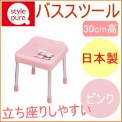 スタイルピュア バススツール30cm ピンク (H-4336) 日本製 風呂椅子 バスチェア お風呂 バス バスルーム