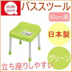 スタイルピュア バススツール30cm グリーン (H-4337) 日本製 風呂椅子 バスチェア お風呂 バス バスルーム