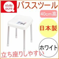 スタイルピュア バススツール40cm ホワイト (H-4338) 日本製 風呂椅子 バスチェア お風呂 バス バスルーム