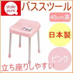 スタイルピュア バススツール40cm ピンク (H-4339) 日本製 風呂椅子 バスチェア お風呂 バス バスルーム