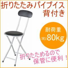 折りたたみパイプイス 背付き OS-2 (N-8906) 折りたたみ椅子 椅子 イス チェアー パイプ椅子 折りたたみ低反発
