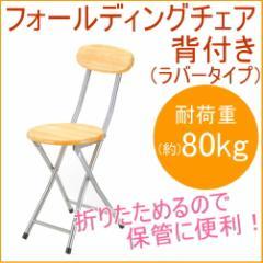 フォールディングチェア 背付き ラバータイプ (N-9273) 折りたたみ椅子 椅子 イス チェアー パイプ椅子 折りたたみ 低反発