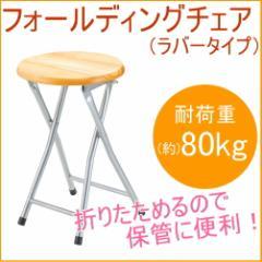 フォールディングチェア ラバータイプ (N-9274) 折りたたみ椅子 椅子 イス チェアー パイプ椅子 折りたたみ低反発